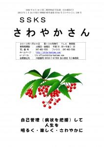 ①-1-2まんりょう会報136 号表紙 (3) _01