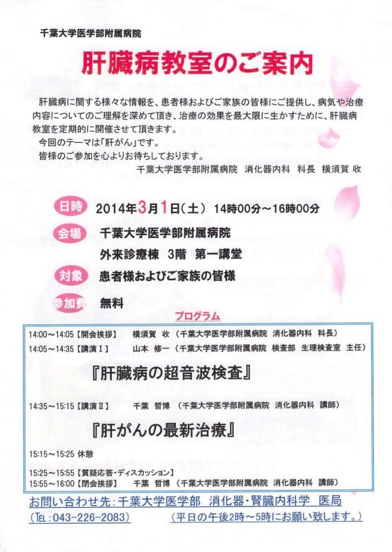 肝臓病教室ちらし(3月1日)