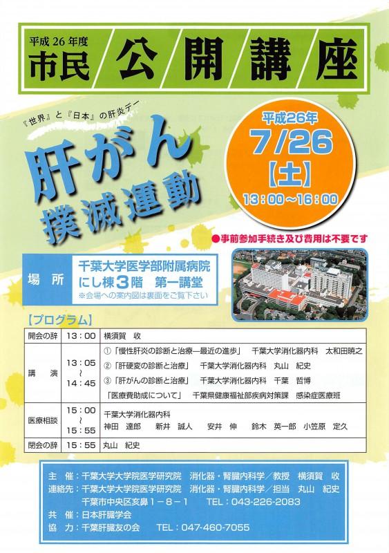 市民公開講座肝がん撲滅運動7・26(土)_01