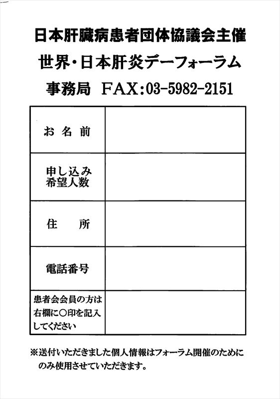 世界・日本肝炎デーフォーラム開催ちらし_02_R