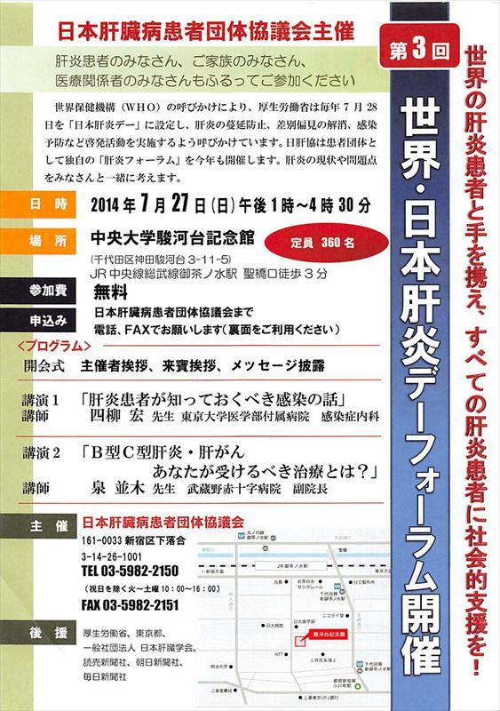 世界・日本肝炎デーフォーラム開催ちらし_01_R