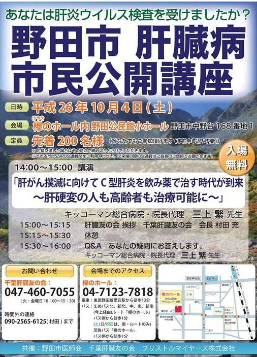 野田市市民公開講座ちらしB案_01_R (2)