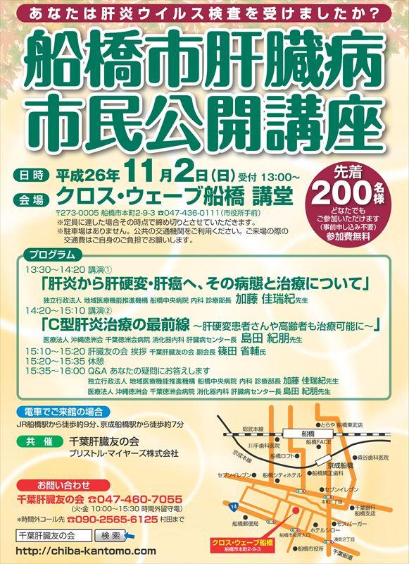 (新)市民公開講座B5_01_R