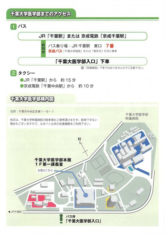 千葉大病院肝臓病教室2(2015年01月31日)-002