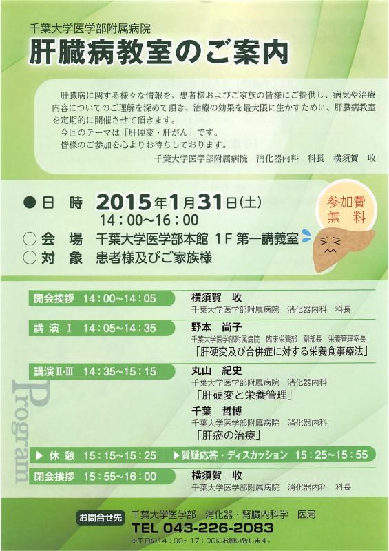千葉大病院肝臓病教室(2015年01月31日)-001
