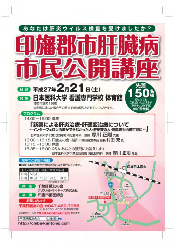 2015印旛郡市肝臓病市民公開講座_1