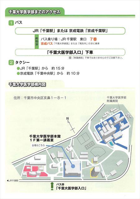 千葉大附属病院肝臓病教室 2_R
