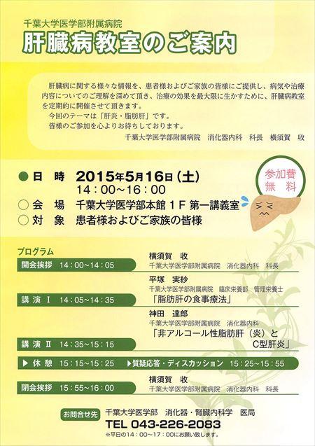 千葉大附属病院肝臓病教室1_R