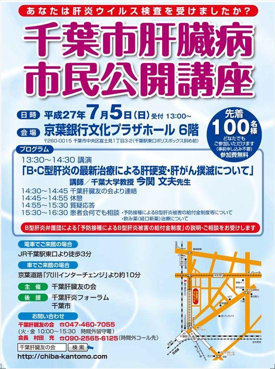 千葉市肝臓病市民公開講座-B5-09_1_R