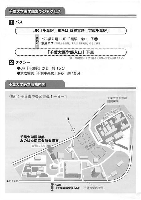 千葉大附属病院肝臓病2教室 _01