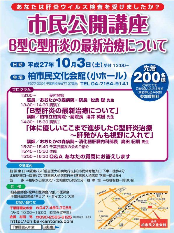 柏・松戸市肝臓病市民公開講座-B5.09_1