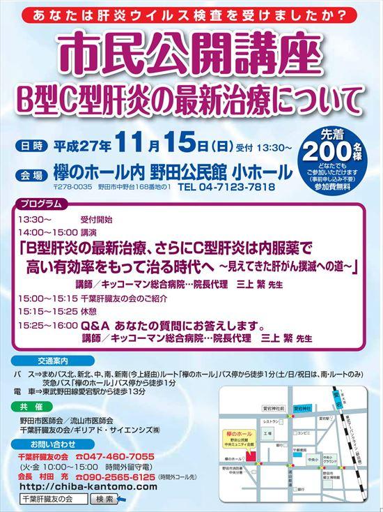 野田市肝臓病市民公開講座-B5-03_1_R