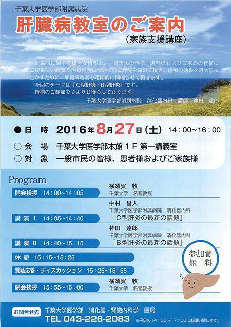2016.8.27肝臓病教室チラシ-001_R