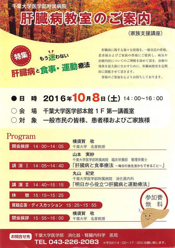 千葉大肝臓病教室(10月8日)1