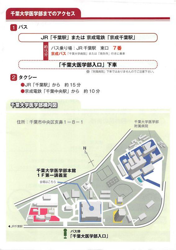 千葉大肝臓病教室(10月8日)2