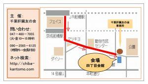 交流会(四丁目会館)地図