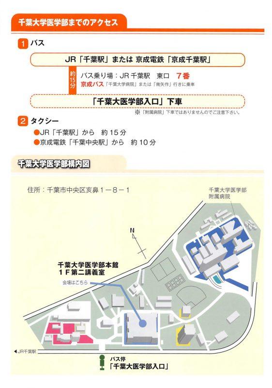 千葉大学肝臓病教室2(16-12-10)