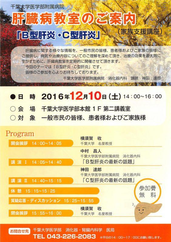 千葉大学肝臓病教室1(16-12-10)