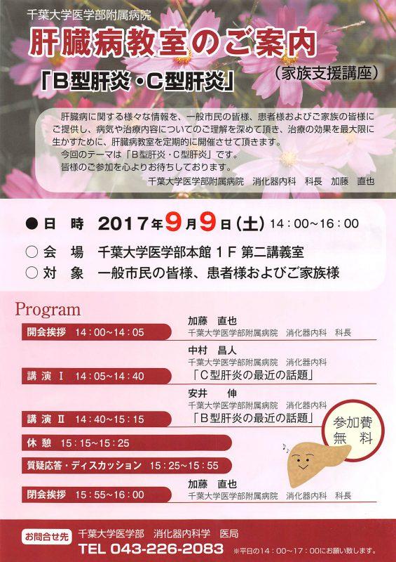 千葉大学肝臓病教室2017-09-09