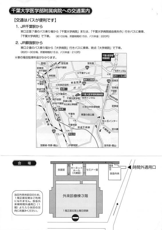 千葉大学交通案内図