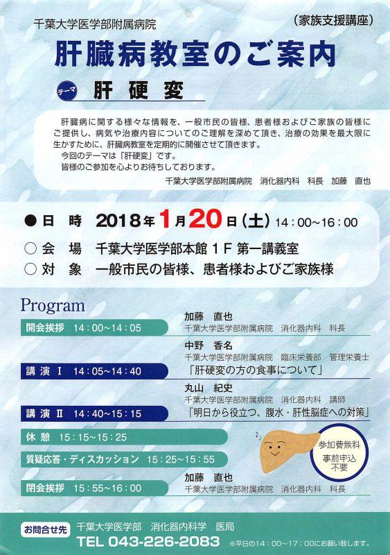 千葉大肝臓病教室【肝硬変】2018-01-20_1
