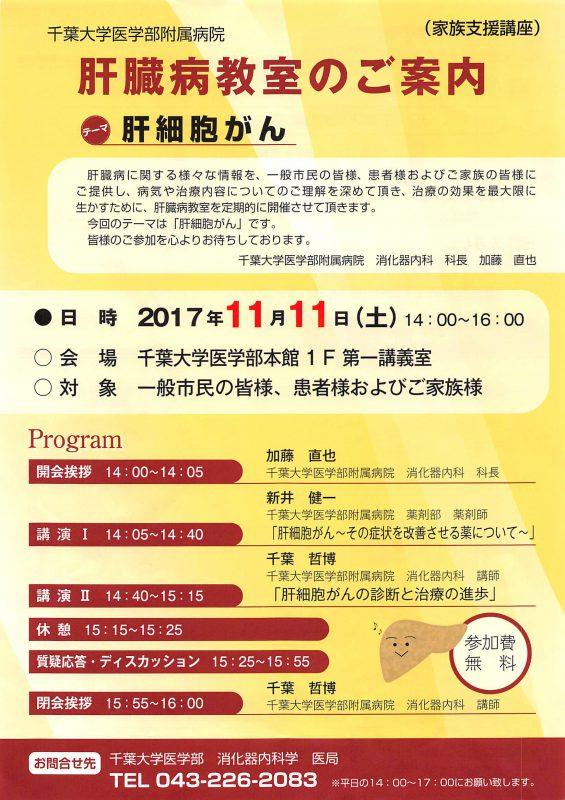 肝臓病教室17年度第2回11月11日(土)_1