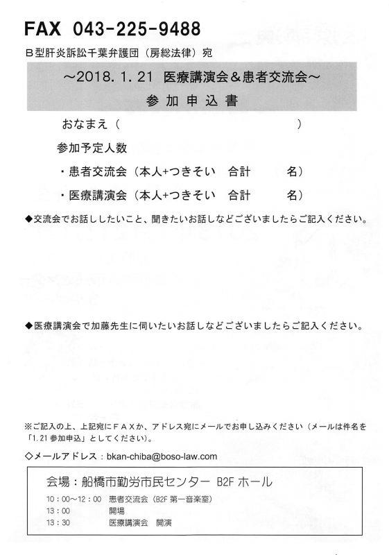 B型肝炎ってどんな病気(医療講演会 全国B型肝炎訴訟団)_2