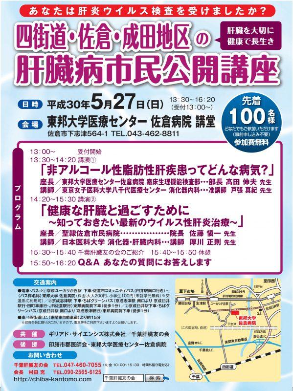 四街道.佐倉.成田地区の肝臓病市民公開講座-B5-再校_1