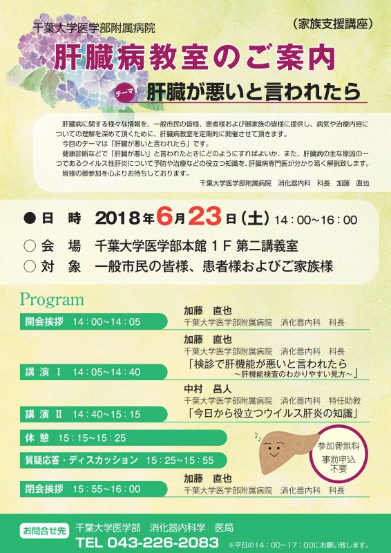 2018.06.23 肝臓病教室チラシ(表)_1