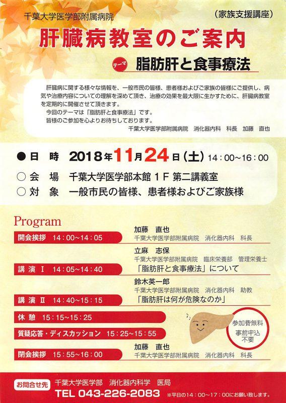 肝臓病教室(千葉大)2018-10-24