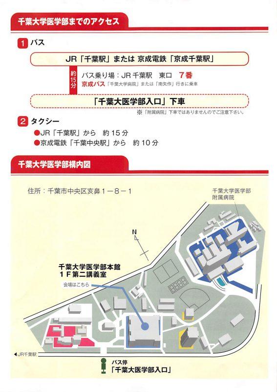 肝臓病教室(千葉大)2018-10-24 (2)